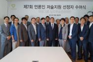 제7회 언론인 저술지원 선정자 수여식