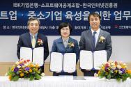 IBK기업은행-한국인터넷진흥원-소프트웨어공제조합, 핀테크 산업 육성위한 업무협약 체결