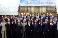 1일 정동제일교회에서 열린 '한국교회 교단장 회의'.