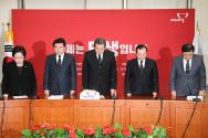 김영상 전 대통령 기리며 묵념하는 새누리당 최고위원들