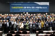 제14회 한국선교지도자포럼