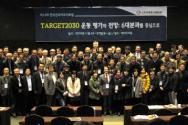 제14회 한국선교지도자 포럼