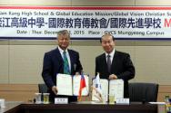 글로벌선진학교-대만 담강고등학교 MOU 체결