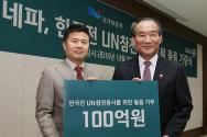 네파, 한국전 UN참전용사 후원 물품 기증식