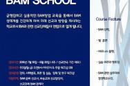 선교단체 연합 BAM SCHOOL 포스터