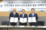 왼쪽부터 NCCK 총무 김영주 목사, 박원순 서울시장, 한국기독교역사문화관 건립위원장 이영훈 목사