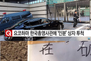 재일 한국총영사관 인분투척