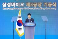 삼성바이오로직스가 21일  오후 인천 송도에 위치한 경제자유구역에서 세 번째 공장 기공식