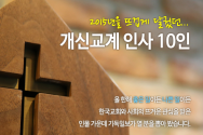 2015년 개신교계 인사 10인