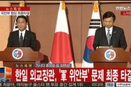 한일 외교장관 회담 결과 발표