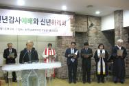 한국기독교교회협의회(NCCK)가 4일 오후 한국교회100주년기념관에서 '2016년 신년예배'를 드렸다.