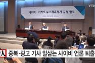 네이버·카카오 뉴스공동평가위원회 설명회
