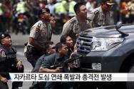 IS 인도네시아 자카르타 자살폭탄테러