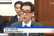 장기결석아동 이준식 경재부총리 겸 교육부 장관