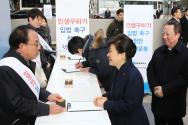 박근혜 대통령 민생구하기 입법촉구 천만 서명운동 동참