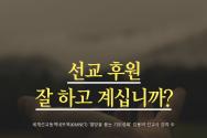 김용의 선교사 선교후원