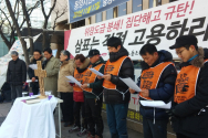 동양시멘트 비정규직 노동자와 함께하는 사순절 금식기도 기자회견