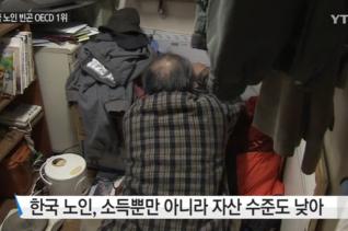노인 빈곤