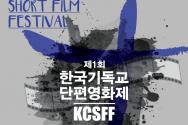 한국기독교단편영화제