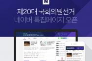 네이버 4.13 총선 페이지 오픈