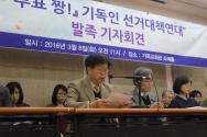 윤길수 목사, 진광수 목사, 정금교 목사(왼쪽부터)