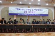 발족 기자회견에 임하고 있는 『투표 짱』 기독인 선거대책연대 관계자들.