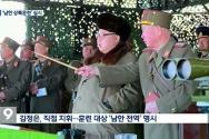 북한 김정은 참관 속 '남한 상륙훈련' 첫 공개