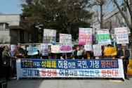 오직예수사랑선교회 군동성애 합법화 반대 기자회견.