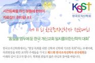 한국조직신학회 전국대회