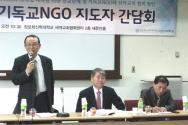 왼쪽부터 장신대 김명용 총장, 박상진 교수, 미션파트너스 대표 한철호 선교사.