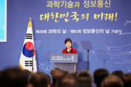 박근혜 대통령 정보통신의 날 축사