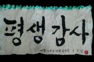 [심드림의 촌철活인] 평생감사