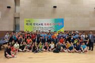 한국교회 탁구대회 한교연