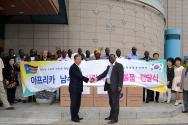 한국새생명복지재단 남수단 지원