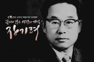 ▲CTS 창사 20주년 특집 다큐멘터리 끝나지 않은 사랑의 기적, 장기려