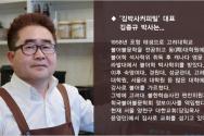 김박사커피밀 대표 김종규 박사