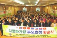 다문화가정부모초청 환송식에서 한국교회 지도자들과 다문화가정 및 부모들이 마지막 기념촬영을 하고 있다.