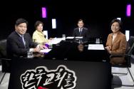 좌측부터 무소속 홍의락 의원, 국민의 당 조배숙 의원, 사회자 김재일 장로, 새누리당 이혜훈 의원.