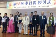 성결대 이병도 교수가 (사)한국효도회 효행상을 수상하고 있다.
