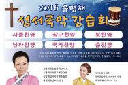 2016 유명해 성서국악강습회