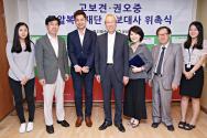 밀알복지재단 홍보대사로 위촉된 권오중_ 고보견