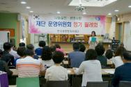 한국새생명복지재단 운영위원회 정기월례회