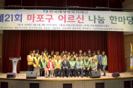 한국새생명복지재단 나눔한마당