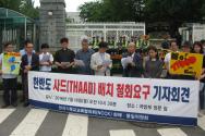 NCCK 화통위가 18일 오전 국방부 정문 앞에서 '한반도 사드(THAAD) 배치 철회 요구 기자회견'을 개최했다.