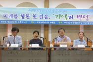 지난 19일 열린 NCCK 종교개혁500주년기념토론회에서 최태육 목사(예수님의 교회, 오른쪽에서 두번째)가 발표하고 있다.