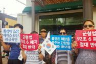 20일 낮 헌법재판소 정문 앞에서는 바른군인권연구소 등 170개 단체 주최로 '군형법 제92조의 5' 합헌 판결을 위한 합동 기자회견이 열렸다.