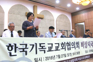 한국기독교교회협의회가 27일 오전 기독교회관에서 기자회견을 통해 '비상시국 대책회의'를 구성했다고 알렸다.  최소영 목사(부의장)가 비상시국 선언문을 낭독하고 있다.