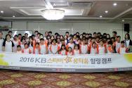 한국구세군 KB국민은행 '꿈틔움 공부방' 사업