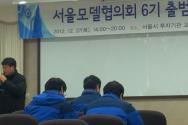 서울모델협의회 워크숍