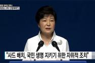박근혜 대통령 광복절 경축사